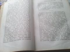 Книга 1883 год .1-ый том с факсимилле Тургенева